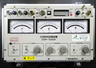 位相特性試験装置 SOUKOU DGR-1000K