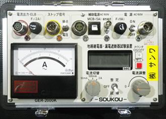地絡継電器・漏電遮断器試験装置 SOUKOU GER-2000K