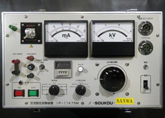 交流耐圧試験装置 SOUKOU IP11K75M